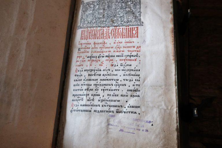 Книга с печатью с Гаврикова переулка из Покровско-Успенской старообрядческой общины из коллекции Дениса Пересторонина