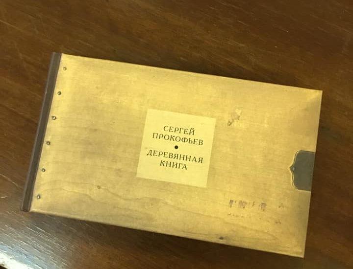 Экскурсия в музей музыкальной школы Прокофьева