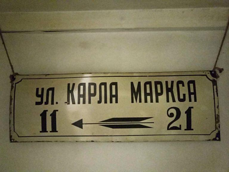 В доме № 21 на Старой Басманной прошло детство историка церкви Александра Кырлежева. Вывеска с советским названием улицы хранится все в той же квартире в доме № 21, теперь у сына Федора