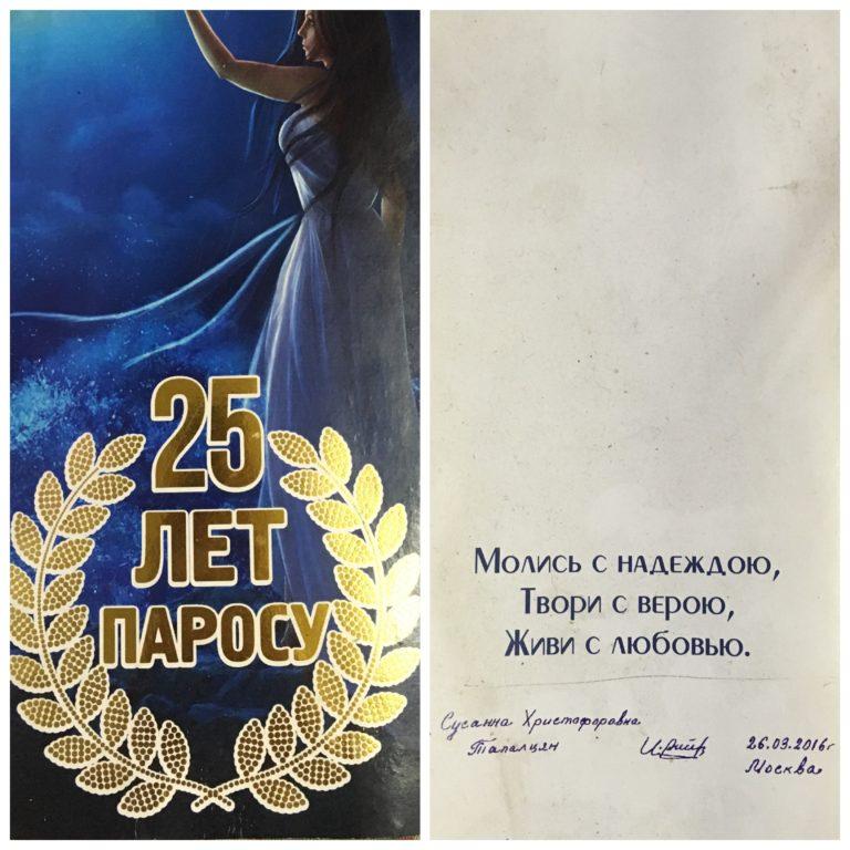 """Не были в """"Паросе""""- не были в Басманном! Легендарное кафе Сусанны Христофоровны известно на всю Москвы, в рекламе не нуждается. С виду неприметный подвал на Спартаковской, а ранее - в Бригадирском, внутри наполнен светом, теплотой и застольным весельем. В 2016 г. """"Паросу""""исполнилось 25 лет. Доживет до 100!  Это приглашение на юбилей мы нашли на полу под лавочкой совершенно случайно. Возможно, все два года оно лежало в надежде попасть в наш музей"""