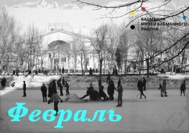 Афиша февраля