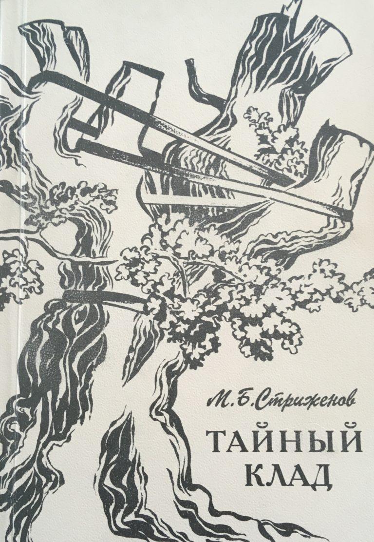 """Это книга отца основателя """"Слобода"""" Григория Стриженова была выпущена издательством общественного объединения в 1996 г. Да, когда-то у нас было настоящее издательство!"""