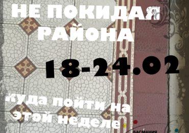Не покидая района: афиша событий 18-24.02