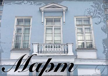 Афиша событий #музейбасманногорайона: март
