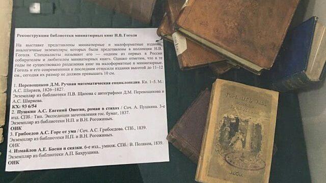Гоголевские жемчужины из коллекции Исторической библиотеки