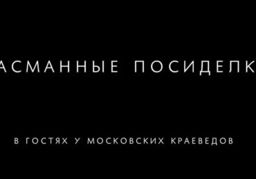 Смотрите фильмы «Басманные посиделки: в гостях у московских краеведов»