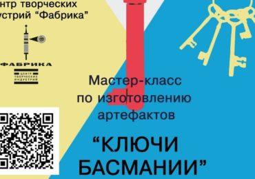 Мастер-класс по созданию артефакта Басмании