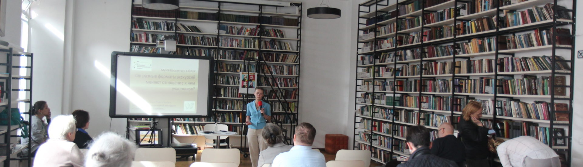 Форматы экскурсий и вовлечённость целевых аудиторий в изучение исторического наследия Басманного района