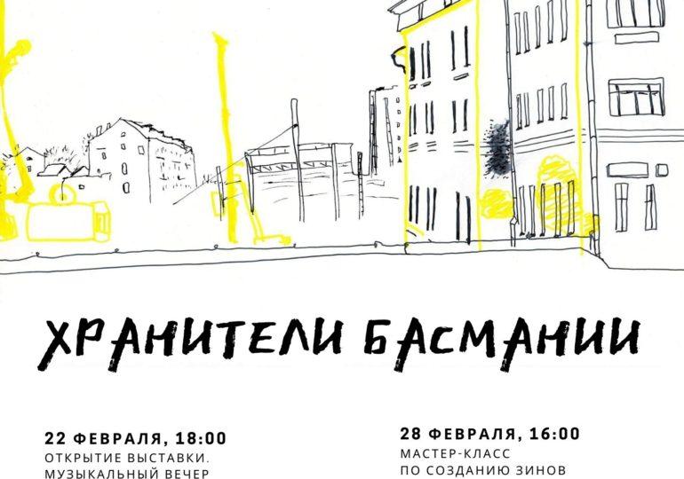 """Открытие выставки """"Хранители Басмании"""""""