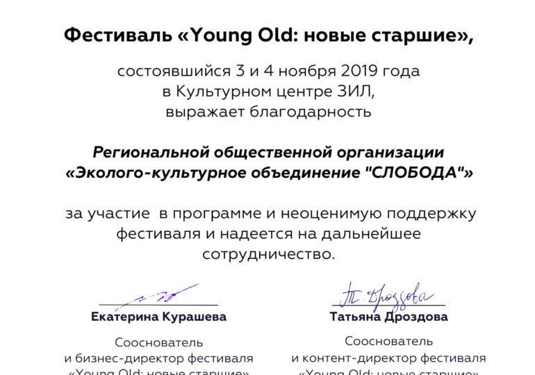 Басмания выступила на фестивале  «Young Old: новые старшие»
