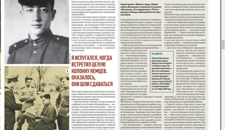 """Музей Басманного района на страницах газеты """"Москва. Центр"""""""