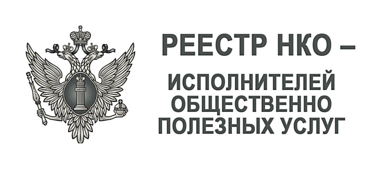 Минюст России признал нас исполнителем общественно полезных услуг