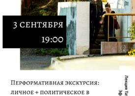 Перформативная экскурсия: личное + политическое в знании о городе