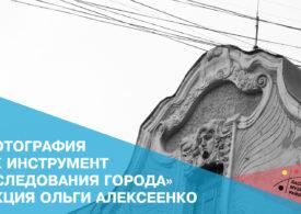 Фотография как инструмент исследования города