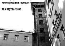 """Приглашаем на лекцию """"Фотография как инструмент исследования города"""""""