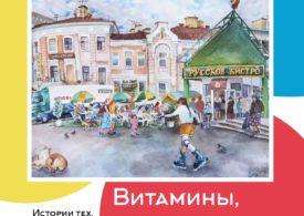 """Вчера как сегодня: предисловие автора к книге """"Витамины, скрипочка и велосипед"""""""