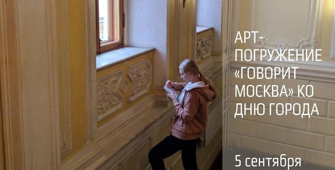 """Арт-погружение """"Говорит Москва"""" ко дню города"""