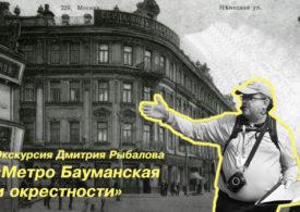 """«""""Бауманская"""" и окрестности» : запись экскурсии"""