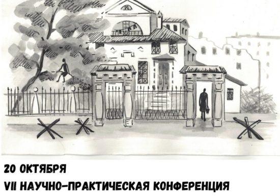 """Конференция """"Историко-культурное наследие Басманного района. Год памяти и славы"""""""