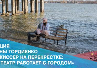 """""""Режиссер на перекрестке: как театр работает с городом"""""""