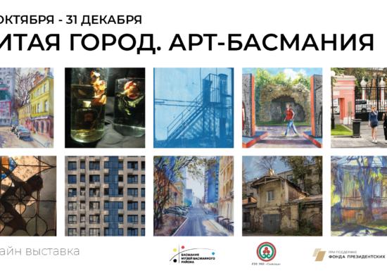 """Открытие выставки """"Читая город. Арт-Басмания"""""""