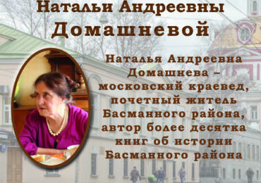 Встреча, посвященная памяти Натальи Андреевны Домашневой