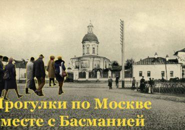 """Мы запускаем проект """"Прогулки по Москве вместе с Басманией"""""""