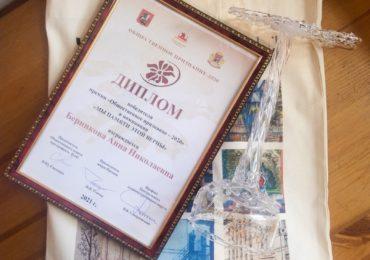 """Басмания получила премию  """"Общественное признание""""!"""