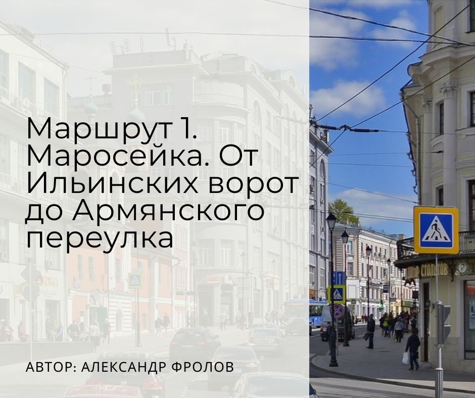 https://izi.travel/ru/2fe0-marshrut-1-maroseyka-ot-ilinskih-vorot-do-armyanskogo-pereulka/ru