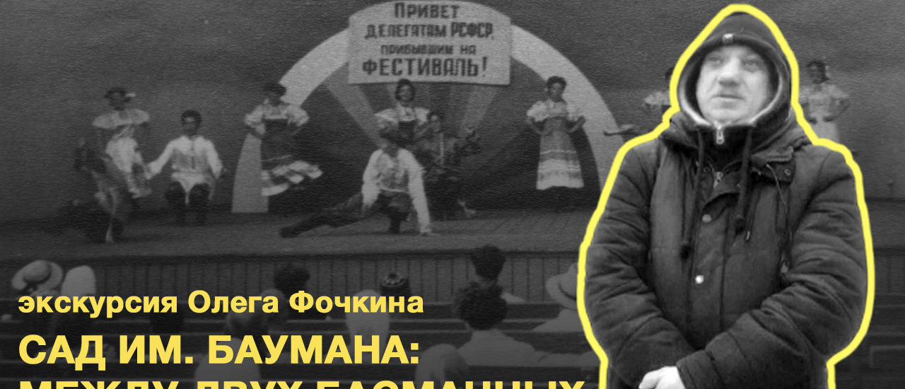 Сад имени Баумана. Экскурсия Олега Фочкина