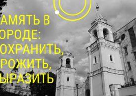 Память в городе: сохранить, прожить, выразить. Запись лекции