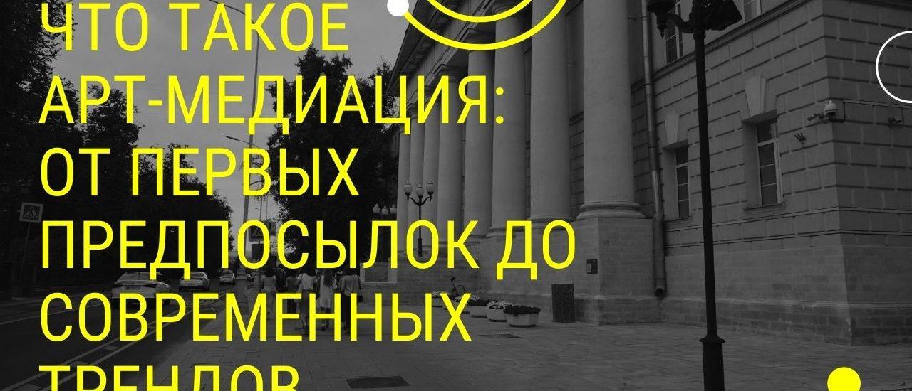 """Лекция """"Что такое арт-медиация: от первых предпосылок до современных трендов"""""""