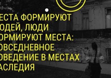 """Лекция """"Места формируют людей, люди формируют места: повседневное поведение в местах наследия"""""""